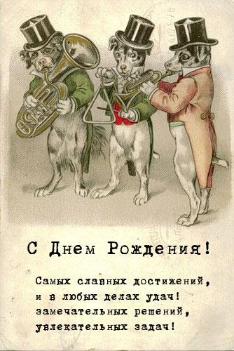 Поздравления с днем рождения собачника